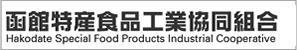 函館特産食品工業協同組合